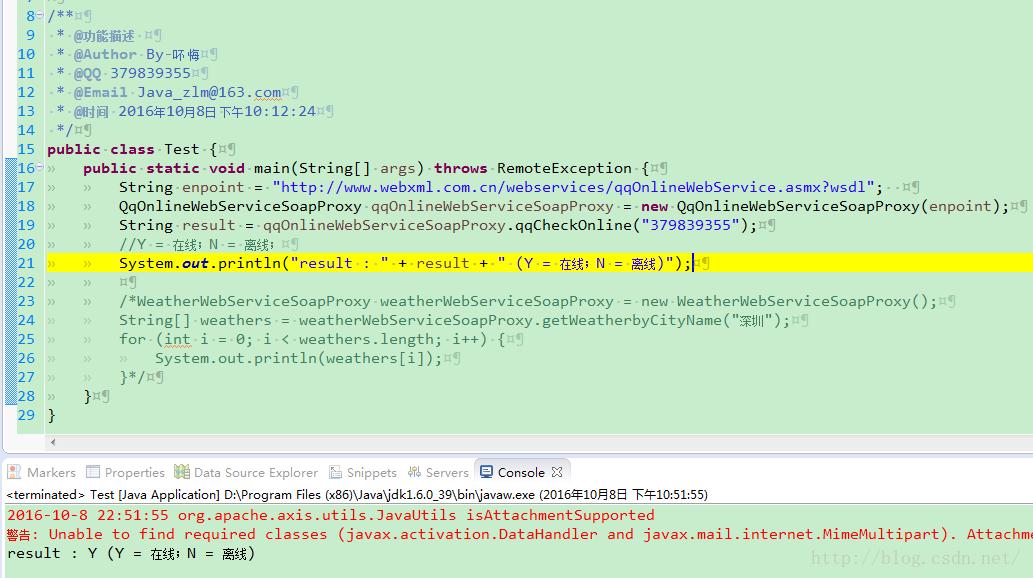 Eclipse根据wsdl文件自动生成webservice的调用客户端