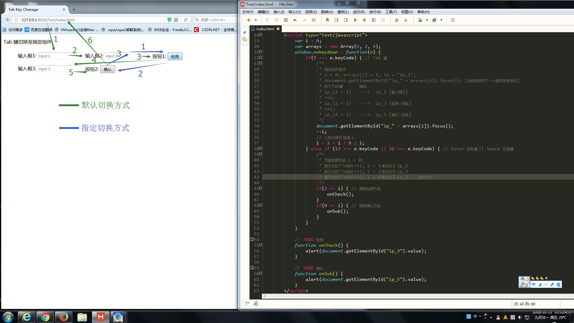 Js Tab键切换组件焦点事件